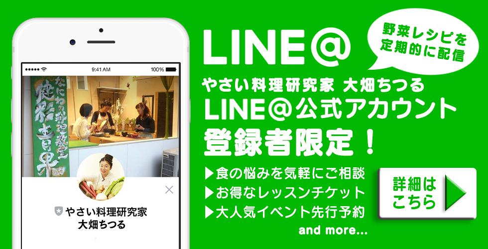 やさい料理研究家、大畑ちつる、阿倍野区、大阪市