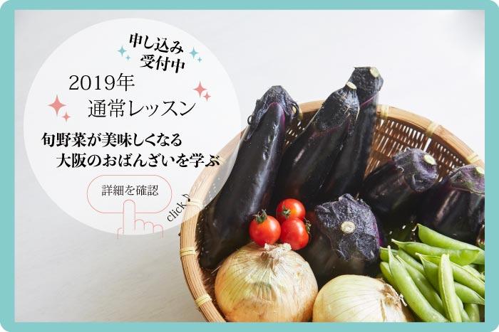 野菜料理教室、天王寺、阿倍野区、美章園、大阪市、osakafoodstyle、大畑ちつる、健彩青果、和食、レシピ、梅、梅干し、梅仕事、なす、大阪なす