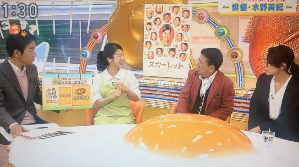 【全国放送初出演】NHK「ごごナマ 美味しい金曜日」