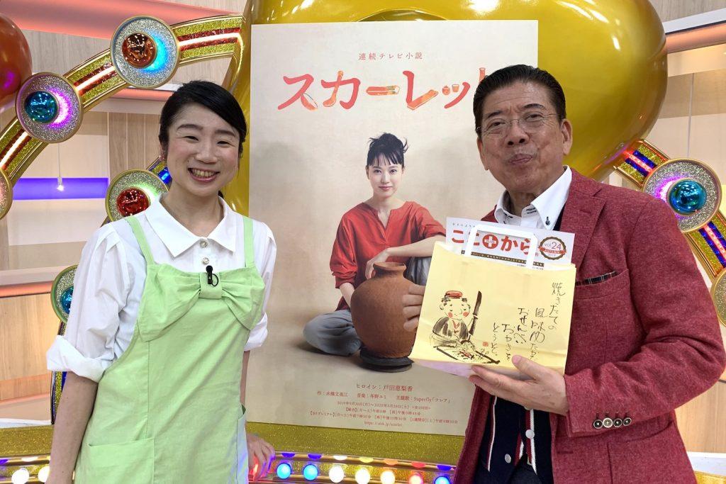 NHK総合「ごごナマ おいしい金曜日」に出演しました=芸能人の方々編=