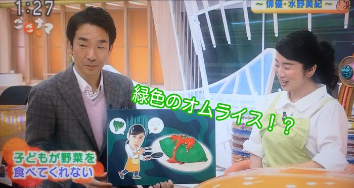 NHK水野美紀、緑色オムライスごごナマ