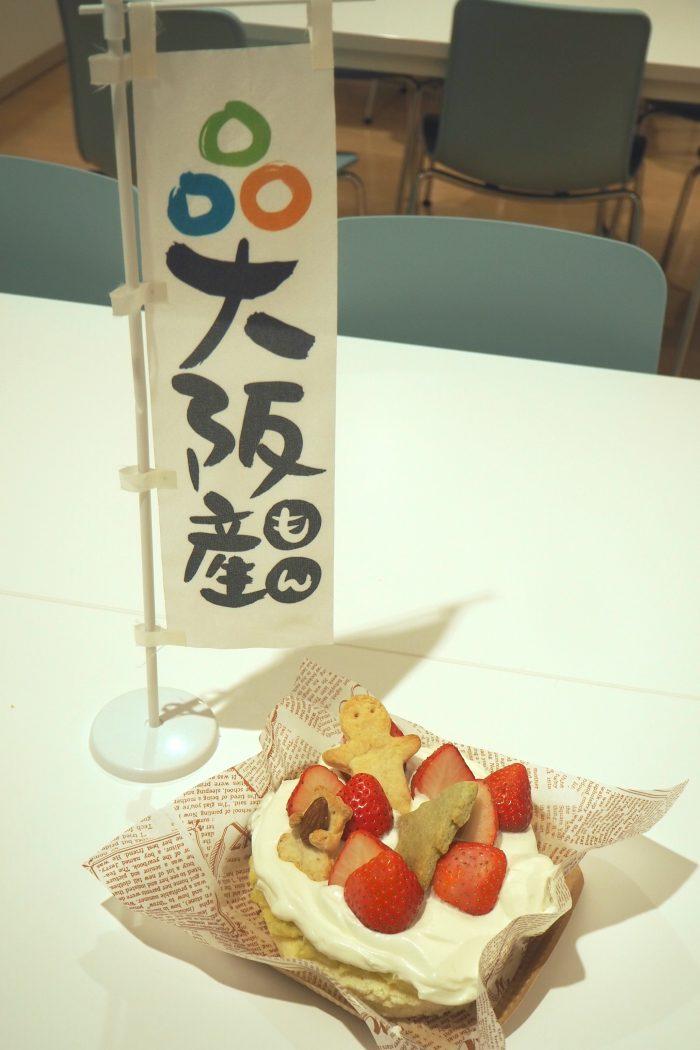 osakafoodstyle、なにわ料理、大阪産、女子会、大阪、天王寺、健康、野菜、和食、料理教室、健彩青果、大畑ちつる、レシピ、ごごナマ、親子クリスマスケーキ教室