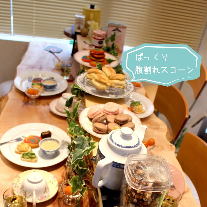 スコーン、osakafoodstyle、なにわ料理、大阪産、女子会、大阪、天王寺、健康、野菜、和食、料理教室、健彩青果、大畑ちつる、レシピ、ごごナマ