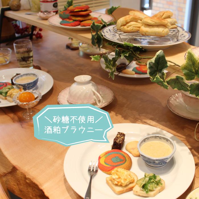 酒粕ブラウニー、osakafoodstyle、なにわ料理、大阪産、女子会、大阪、天王寺、健康、野菜、和食、料理教室、健彩青果、大畑ちつる、レシピ、ごごナマ