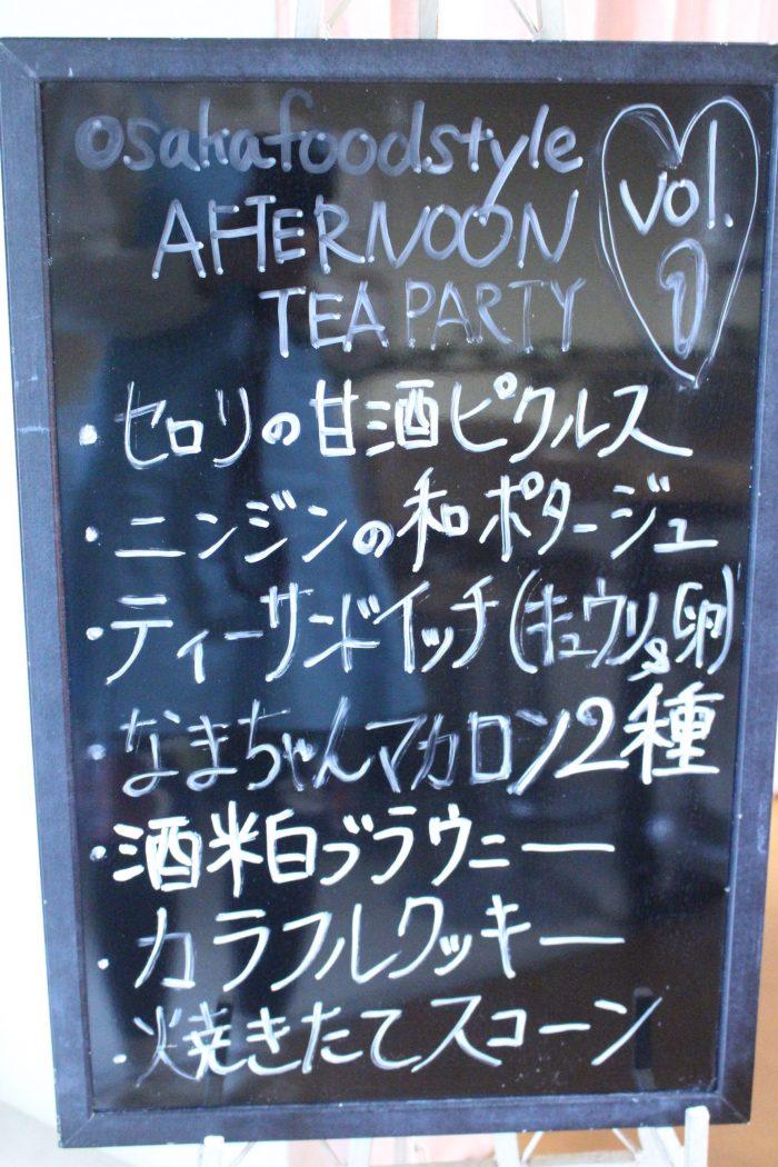 アフタヌーンティ、初心者、osakafoodstyle、なにわ料理、大阪産、女子会、大阪、天王寺、健康、野菜、和食、料理教室、健彩青果、大畑ちつる、レシピ、ごごナマ