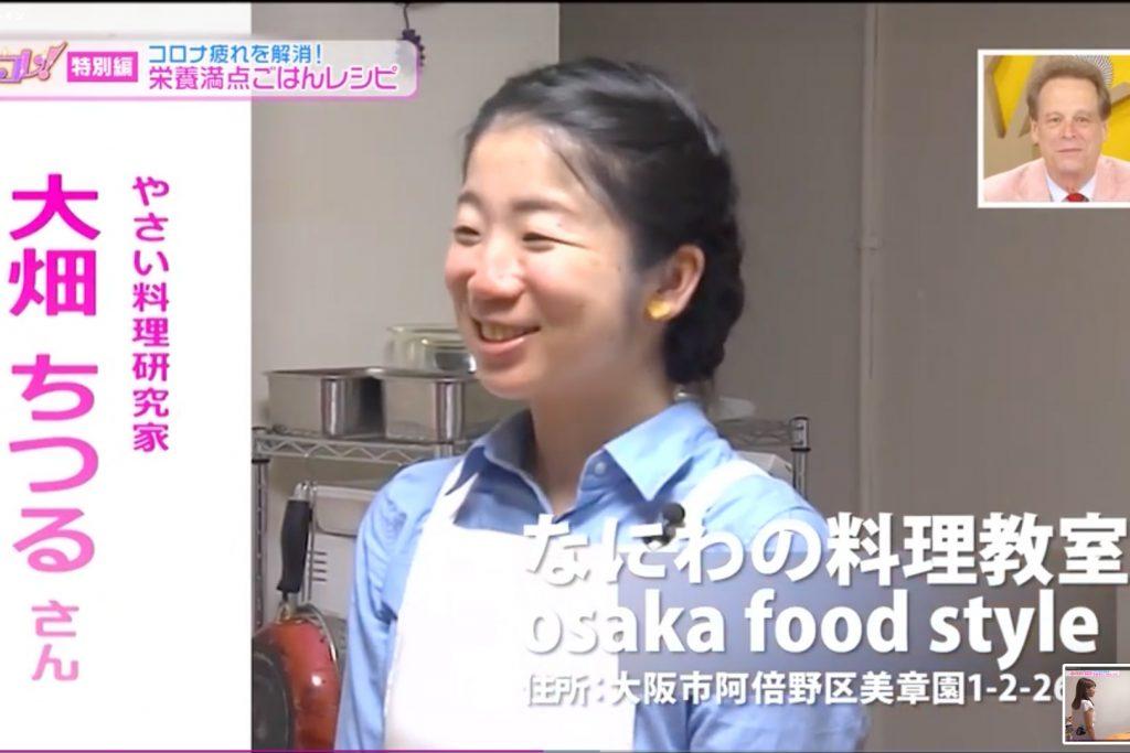 テレビ出演情報「なすのステーキ〜さっぱり梅だし浸し〜」