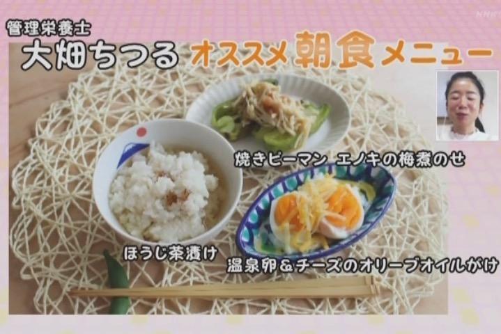 【NHKぐるかんレシピ】おすすめの朝食献立のサムネイル