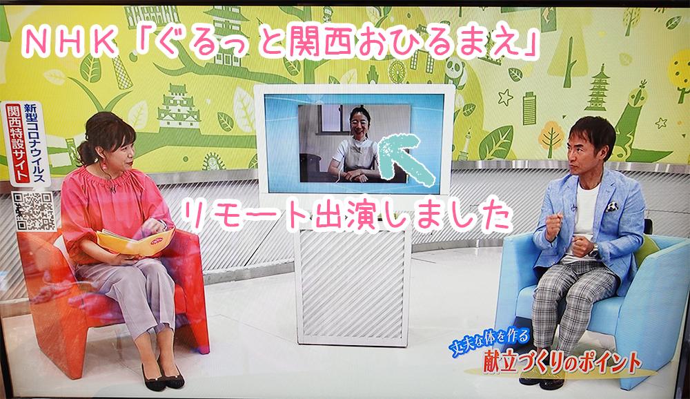 NHK総合「ぐるっと関西おひるまえ」に出演しました。