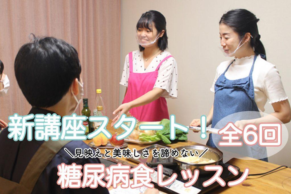 """日本初!糖尿病食""""連続""""講座、【第3期】募集スタート!"""