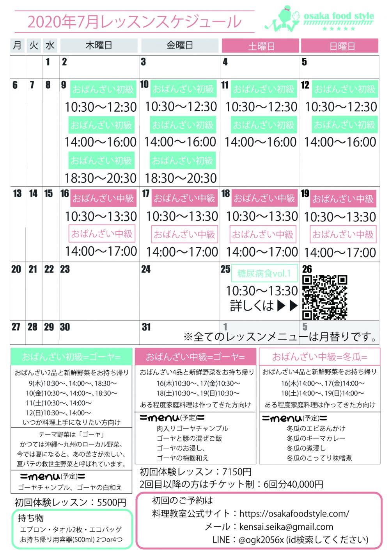 7月カレンダー、osakafoodstyle、なにわ料理、大阪産、女子会、大阪、天王寺、健康、野菜、和食、料理教室、健彩青果、大畑ちつる、レシピ、おばんざい、個人、大阪市