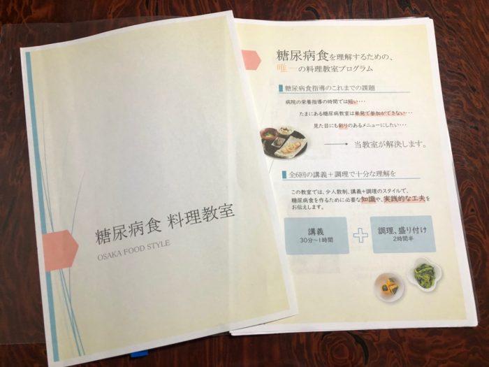 糖尿病食レッスンtext、osakafoodstyle、なにわ料理、大阪産、女子会、大阪、天王寺、健康、野菜、和食、料理教室、健彩青果、大畑ちつる、レシピ、おばんざい、個人、大阪市