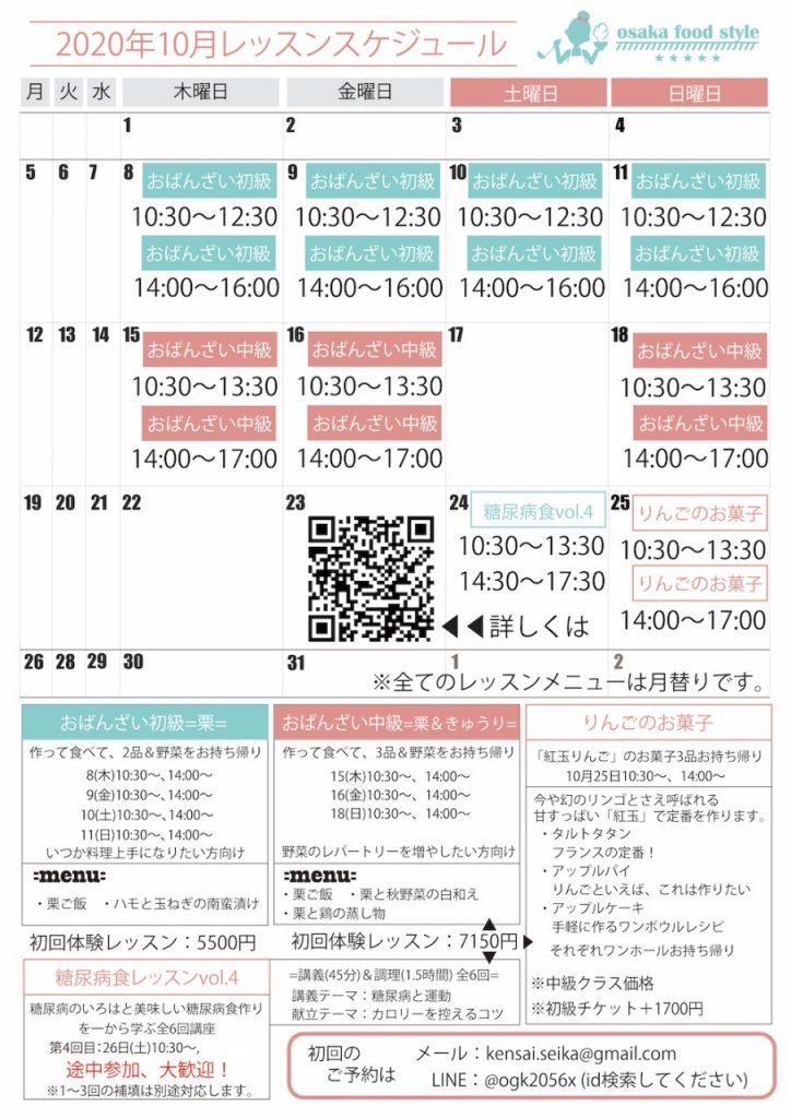 10月カレンダー、osakafoodstyle、なにわ料理、大阪産、女子会、大阪、天王寺、健康、野菜、和食、料理教室、健彩青果、大畑ちつる、レシピ、おばんざい、個人、大阪市