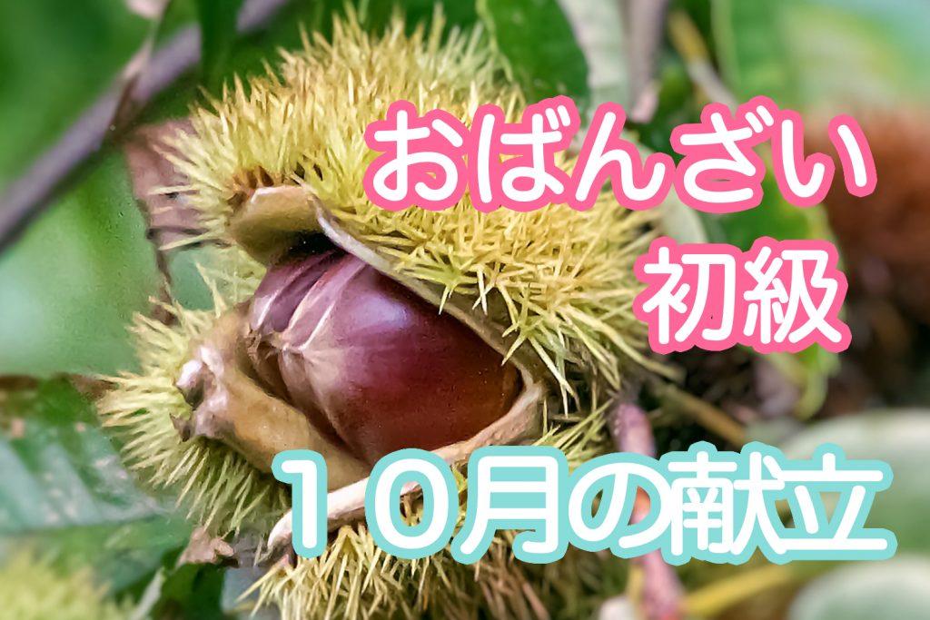 【初級】10月レッスン「栗&ハモ」