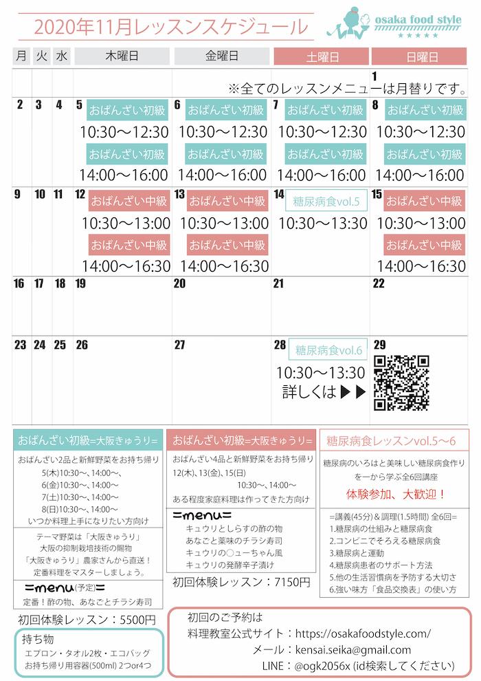 11月カレンダー、osakafoodstyle、なにわ料理、大阪産、女子会、大阪、天王寺、健康、野菜、和食、料理教室、健彩青果、大畑ちつる、レシピ、おばんざい、個人、大阪市