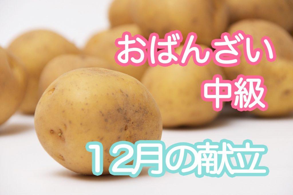 【中級】12月レッスン「ジャガイモ」