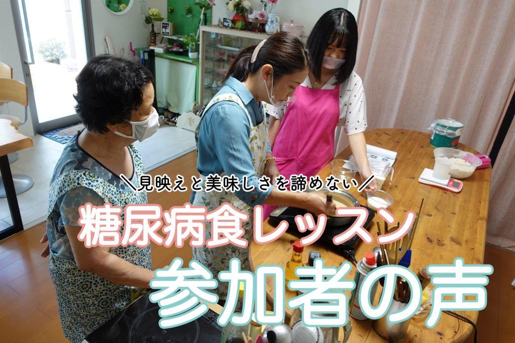 【参加者の声】糖尿病食レッスン(第1期)