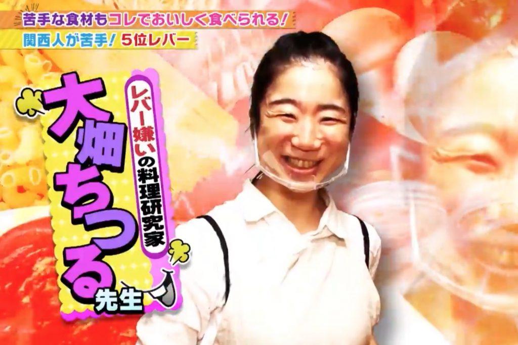 関西テレビ「やすとも・友近のキメツケ !」に出演しました。