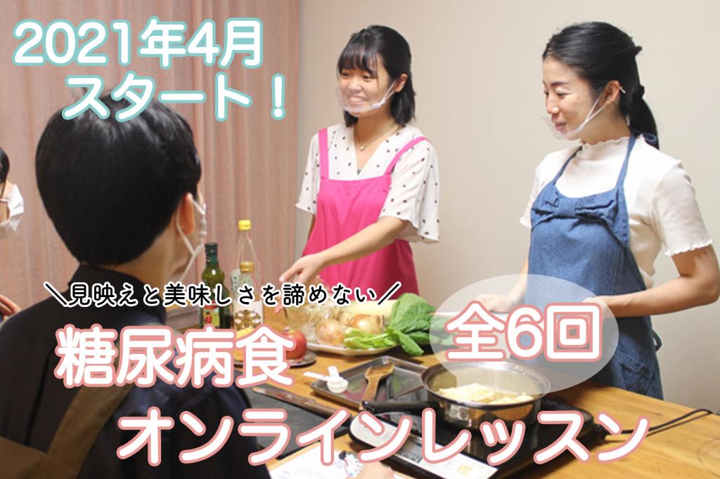 """4月スタート!糖尿病食""""連続""""オンラインレッスン"""