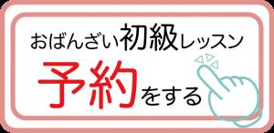 おばんざい初級申し込みボタン、osakafoodstyle、なにわ料理、大阪産、女子会、大阪、天王寺、健康、野菜、和食、料理教室、健彩青果、大畑ちつる、レシピ、おばんざい、個人、大阪市
