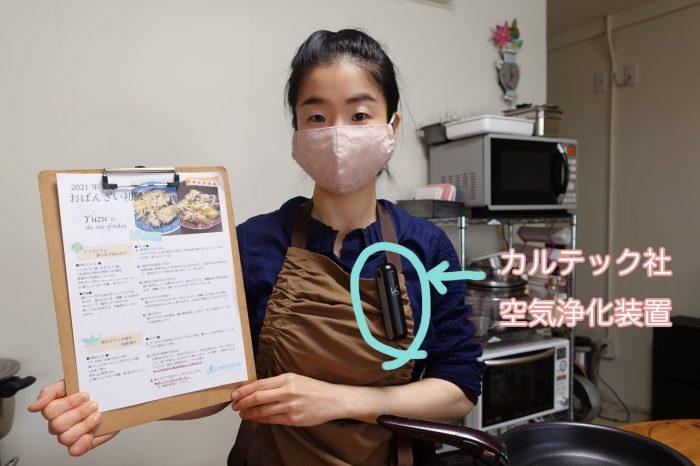 カルテック空気浄化装置、よんチャンTV、osakafoodstyle、大阪市、個人、なにわ料理、大阪産、女子会、大阪、天王寺、健康、野菜、和食、料理教室、健彩青果、大畑ちつる、レシピ、おばんざい