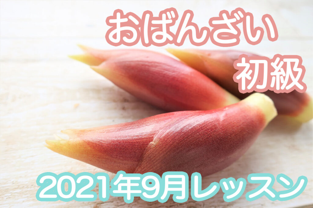 【初級】2021年9月レッスン「ミョウガ」