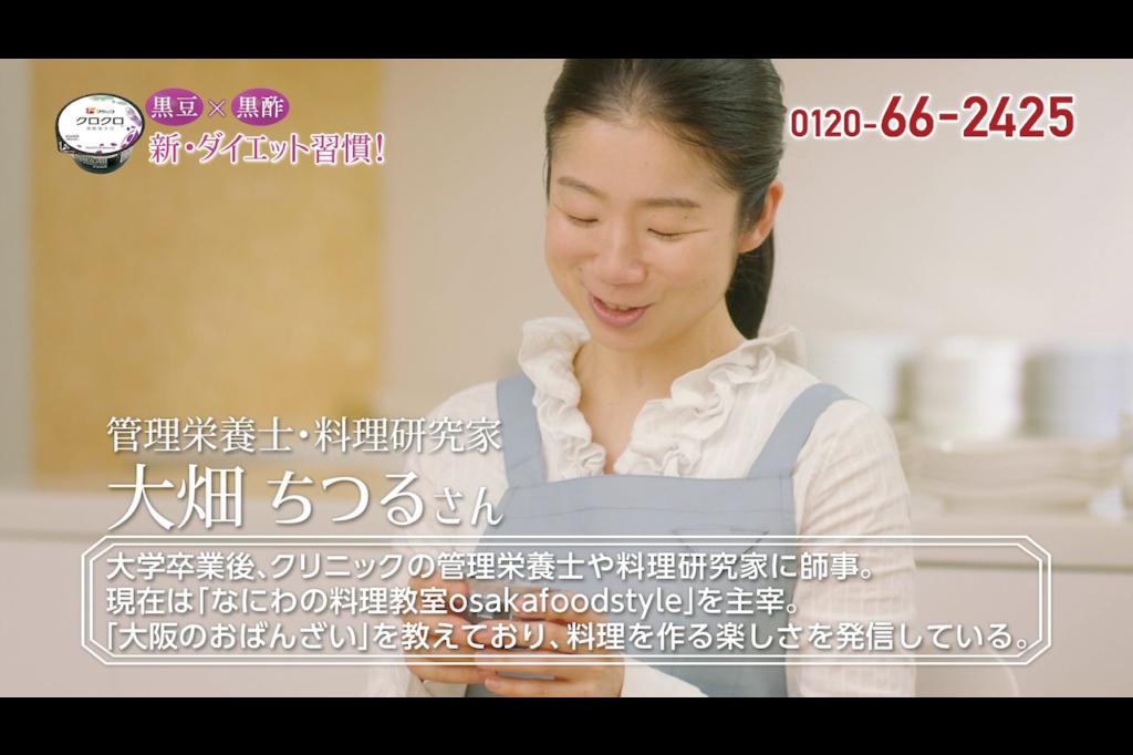 フジッコ(株)通販限定商品「クロクロ」CM出演中