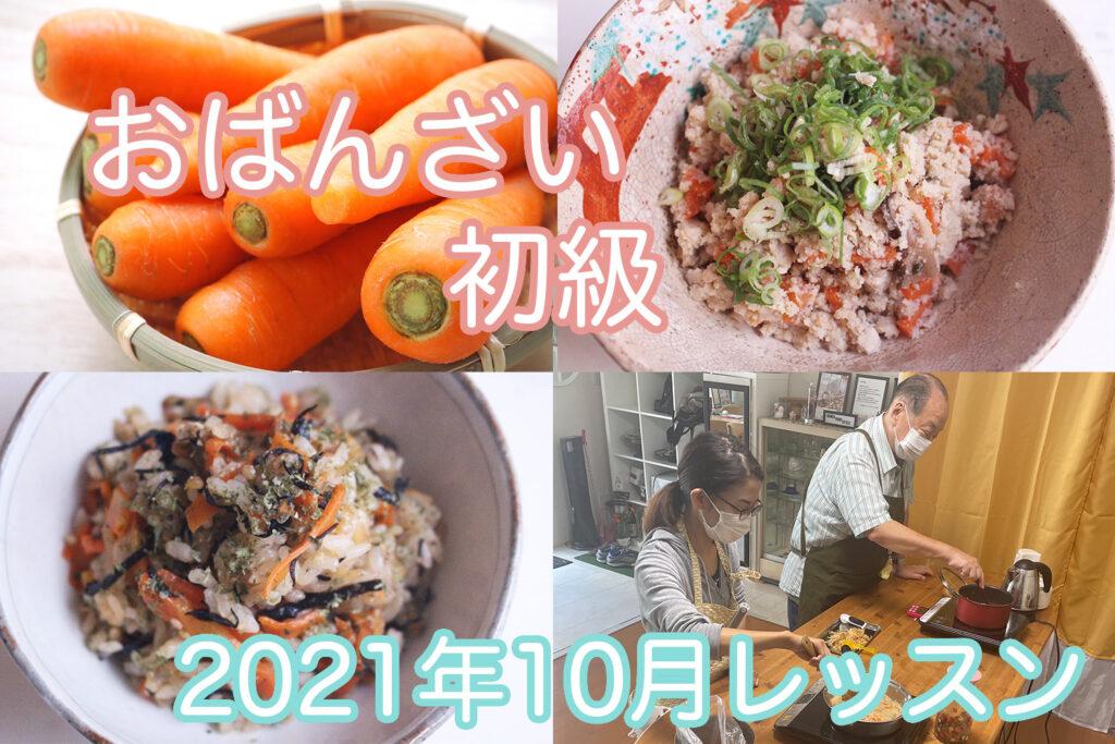 【初級】2021年10月レッスン「ニンジン」
